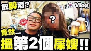 【Vlog】飲醉酒搵第2個屎嫂😱!YouTube年度高峰會🇰🇷 w/ Mira 波子 聖結石 聖嫂Dodo 阿滴 滴妹