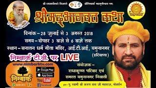 Shrimad Bhagwat Katha || भागवत रहस्य ||5 Day On NimbarkTv || Swami Karun Dass Ji Maharaj