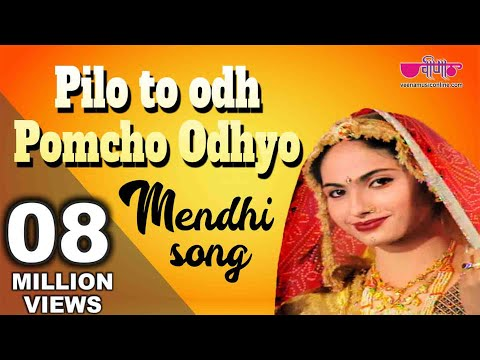 Pilo To Odh Pomcho Odhyo | Superhit Rajasthani Song | Seema Mishra | Veena Music