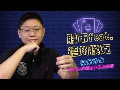 【鏡周刊專訪】台大博士賺飆股