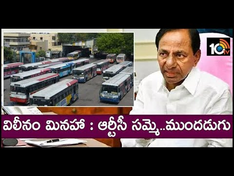 TRS Govt Ready to Discuss with RTC Workers Over Strike Demands | 10TV News
