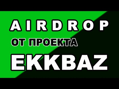 AIRDROP ОТ ПРОЕКТА EKKBAZ