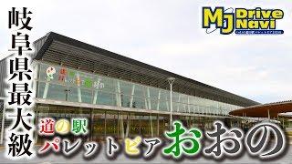 今年の7月11日にオープン!岐阜県で最大級の道の駅!パレットピアおおのを取材して来た!