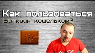 Как пользоваться Биткоин кошельком (Bitcoin Core)?