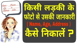 How to search for information about the person from the photo? फोटो से जानकारी कैसे निकलते हैं