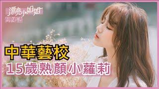 【FUN TV 漂亮小姐姐】EP32中華藝校 15歲熟顏小蘿莉 長相成熟有比較好嗎?~│簡紓語
