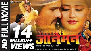 Janeman In Hd Bhojpuri Film