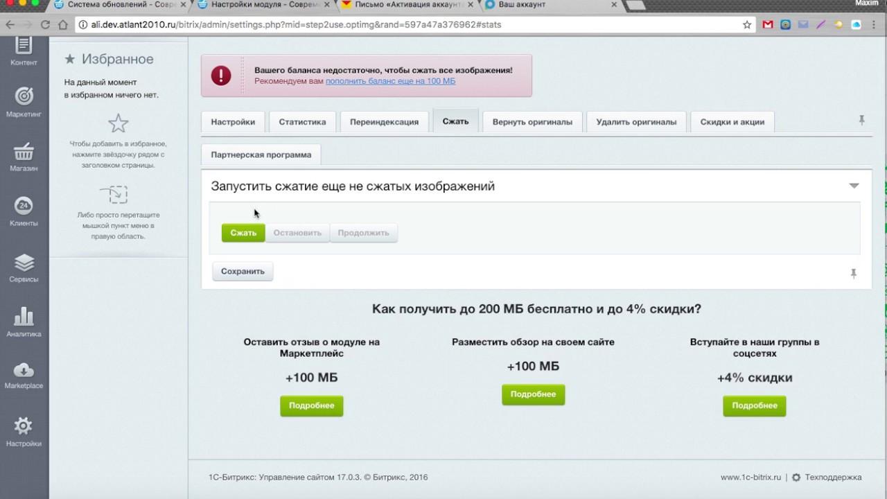 Оптимизация ускорения сайта на битрикс битрикс язык интерфейса в