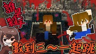 【巧克力】『Minecraft:Murder Mystery』 - 誰是殺手:數到三~一起跳!我是瑪利巧! Ft.媛媛