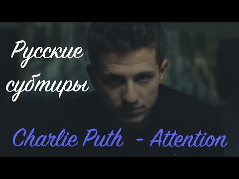 Charlie Puth - Attention / Русские субтитры