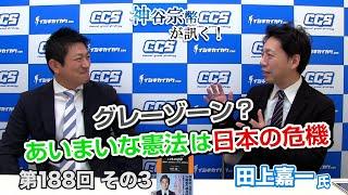 第188回③ 田上嘉一氏:グレーゾーン?あいまいな憲法は日本の危機