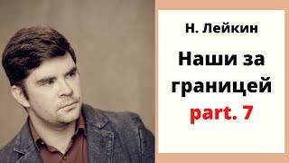 """Н. Лейкин """"Наши за границей"""". Часть 7"""