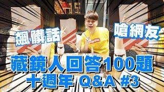 【蔡阿嘎10週年Q&A #3】藏鏡人飆髒話嗆網友!回歸回答100題!