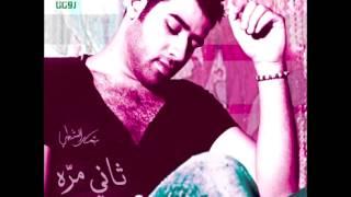 Bashar Al Shati ... Ahawal Ansak   بشار الشطي ... احاول انساك