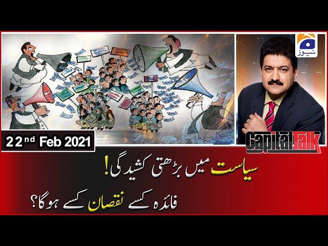 Capital Talk Hamid Mir Geo News 22 February 2021