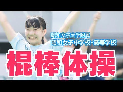 【学校行事】昭和女子大学附属 昭和中学校・高等学校/2020年度「棍棒体操」