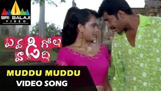Evadi Gola Vaadidi Video Songs | Muddu Muddu Video Song | Aryan Rajesh, Deepika | Sri Balaji Video
