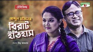 আব্দুল মতিনের বিরাট ইতিহাস | Abdul Motiner Birat Itihash | Bangla Telefilm | Urmila | A Kho Mo Hasan