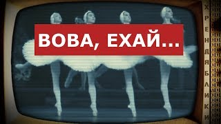 ВОВА ЕХАЙ... В КРЕМЛЕ ИДЕТ ГИБРИДНЫЙ ДВОРЦОВЫЙ ПЕРЕВОРОТ!