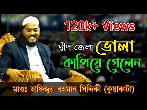 ভোলা কাপিয়ে গেলেন মাওঃ হাফিজুর রহমান সিদ্দিকী   Hafizur Rahman Siddiq   New Bangla Waz 2019