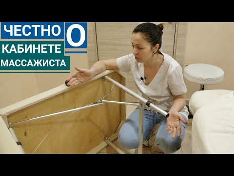 ОБЗОР МАССАЖНОГО КАБИНЕТА / Massage room