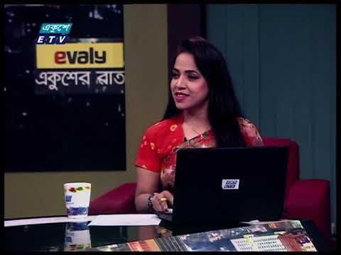 Ekusher Rat || একুশের রাত || 26 November 2020 || ETV Talk Show