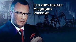 Кто уничтожает медицину России?