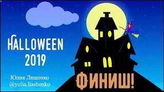 13. СП Halloween 2019 с Юлией Ляшенко. Финиш! Mill Hill и другие ведьмочки