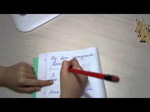 Схема предложения в первом классе.(1)