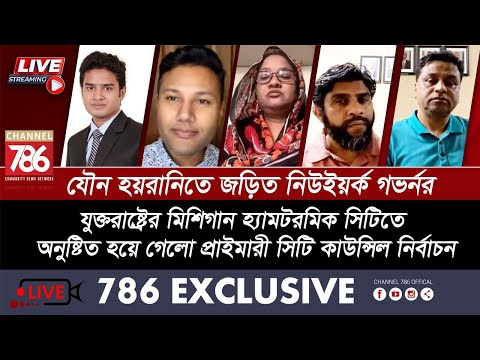 786 Exclusive | Channel786