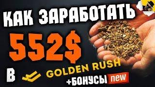 Как Заработать 552 $ В Golden Rush + БОНУСЫ / ЗАРАБОТОК В ИНТЕРНЕТЕ