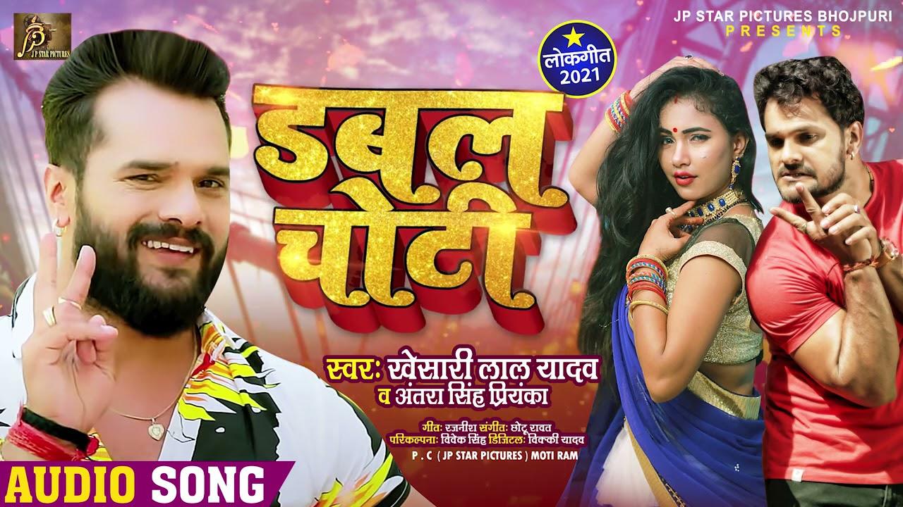 Double Choti Kake Aiha Ho Lyrics - Khesari Lal Yadav