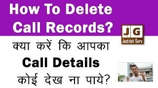 How to delete call record or call details, Idea, Vodafone, Airtel, BSNL etc. | Hindi