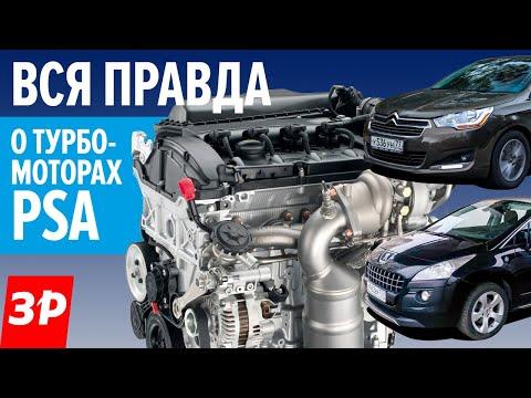 Фото к видео: Все неисправности турбомоторов 1.6 THP EP6 концерна PSA. Что убивает цепь и клапаны?