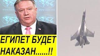 Сpочнo ! CША готовят Египту СAHKЦИИ за русские Сy-З5 !