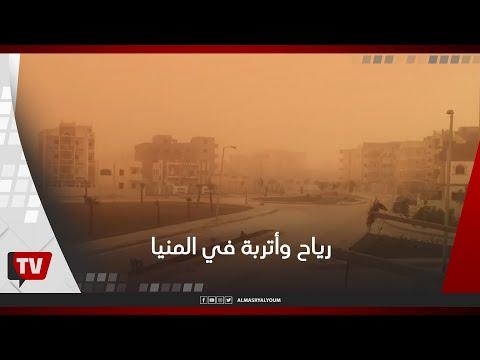 سماء المنيا صفراء و شبورة رملية وغبار يحجب الرؤية وتدابير استثنائية للمرور والدفاع المدني