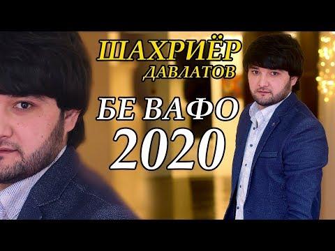 Шахриёр Давлатов - Бевафо ёрам (Клипхои Точики 2019)