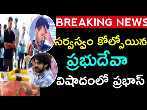 Sad News For Telugu Industry