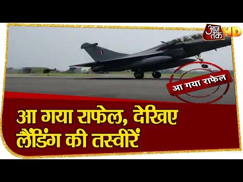 Rafale Fighter Jets: आ गया राफेल, Ambala में हुई लैंडिंग