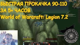 БЫСТРАЯ ПРОКАЧКА 90-110 ЗА 5+ ЧАСОВ World of Warcraft: Legion 7.2