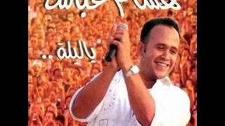 إنتي الأولى - هشام عباس تحميل MP3