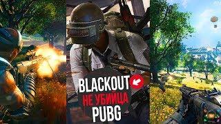 Black Ops 4 Blackout НЕ УБИЙЦА PUBG, вот почему | МНЕНИЕ