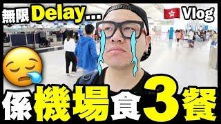 【Vlog】無限Delay...😪 係機場到食3餐