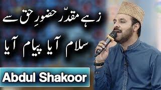 Abdul Shakoor | Zahe Muqaddar Huzoor E Haq Se Salam Aaya Payam Aaya | Naat | Ramadan 2018 | Aplus