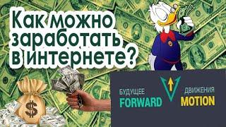 Как стать финансово независимым человеком ? forward-motion