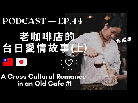 咖啡店老板的台日异国恋故事 A Cross Cultural Romance in an Old Cafe