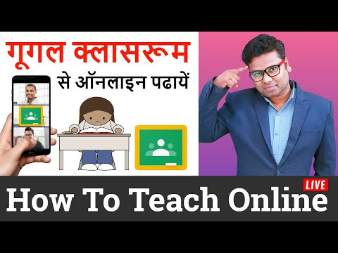 How To Teach Online With Google Classroom | Complete Tutorial Hindi