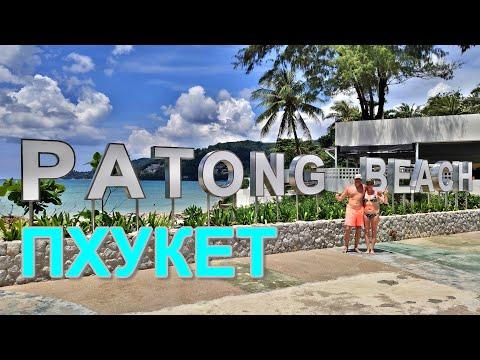 🔴Таиланд Пхукет Пляж Патонг в Октябре🔥Пляж patong beach самый длинный пляж на Пхукете. Travel vlog🔔