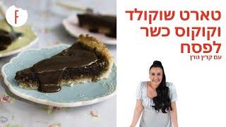 מתכון לפאי שוקולד קוקוס כשר לפסח