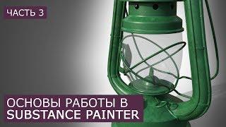 Основы Substance Painter на русском | Уроки для начинающих Сабстенс Пейнтер | Часть 3